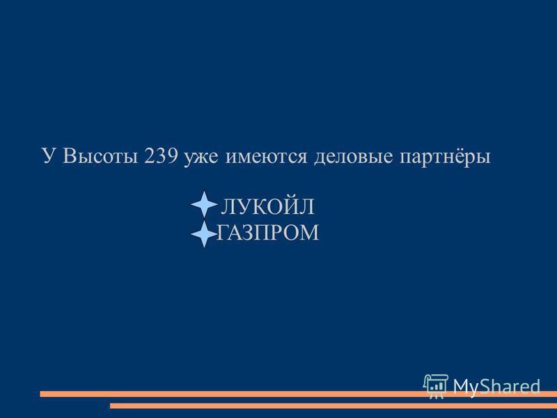 У Высоты 239 уже имеются деловые партнёры ЛУКОЙЛ ГАЗПРОМ