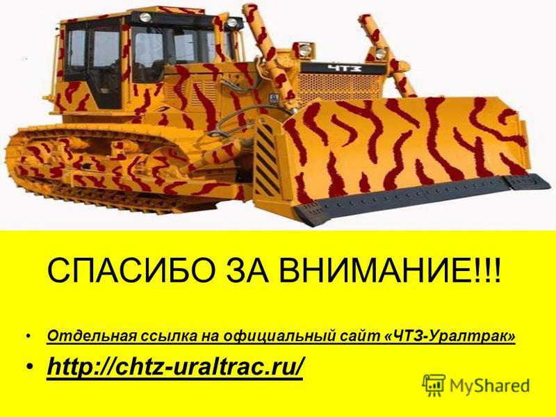 СПАСИБО ЗА ВНИМАНИЕ!!! Отдельная ссылка на официальный сайт «ЧТЗ-Уралтрак» http://chtz-uraltrac.ru/