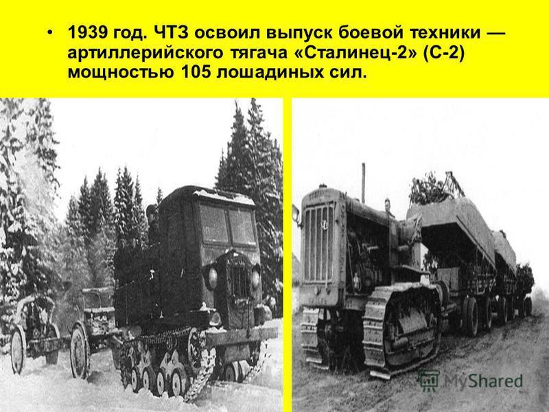 1939 год. ЧТЗ освоил выпуск боевой техники артиллерийского тягача «Сталинец-2» (С-2) мощностью 105 лошадиных сил.