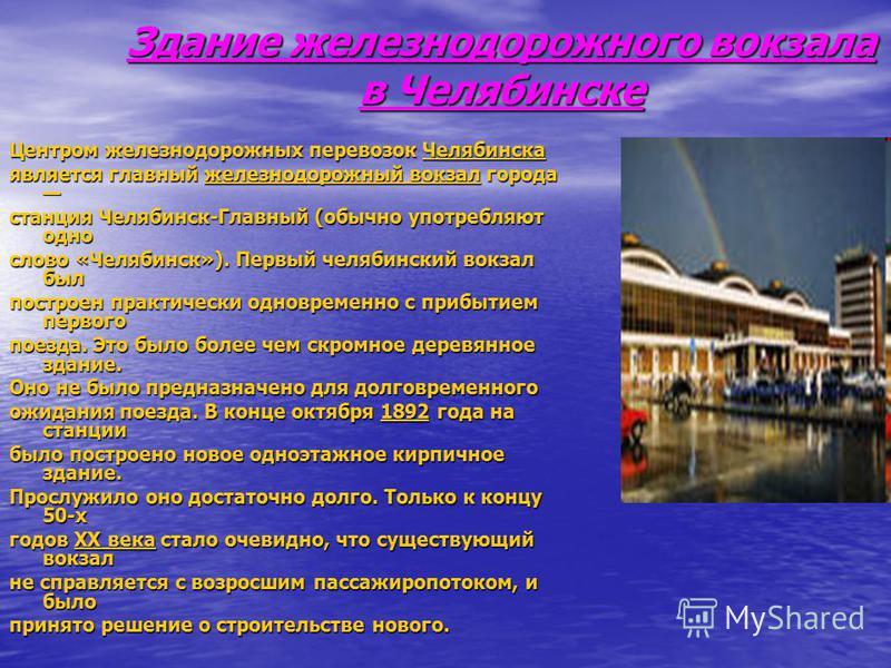 Здание железнодорожного вокзала в Челябинске Центром железнодорожных перевозок Челябинска Челябинска является главный железнодорожный вокзал города является главный железнодорожный вокзал города железнодорожный вокзал железнодорожный вокзал станция Ч
