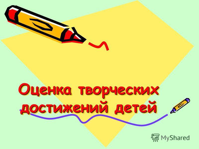 Оценка творческих достижений детей