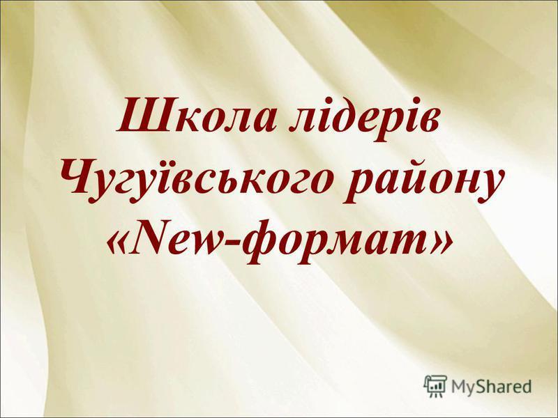 Школа лідерів Чугуївського району «New-формат»