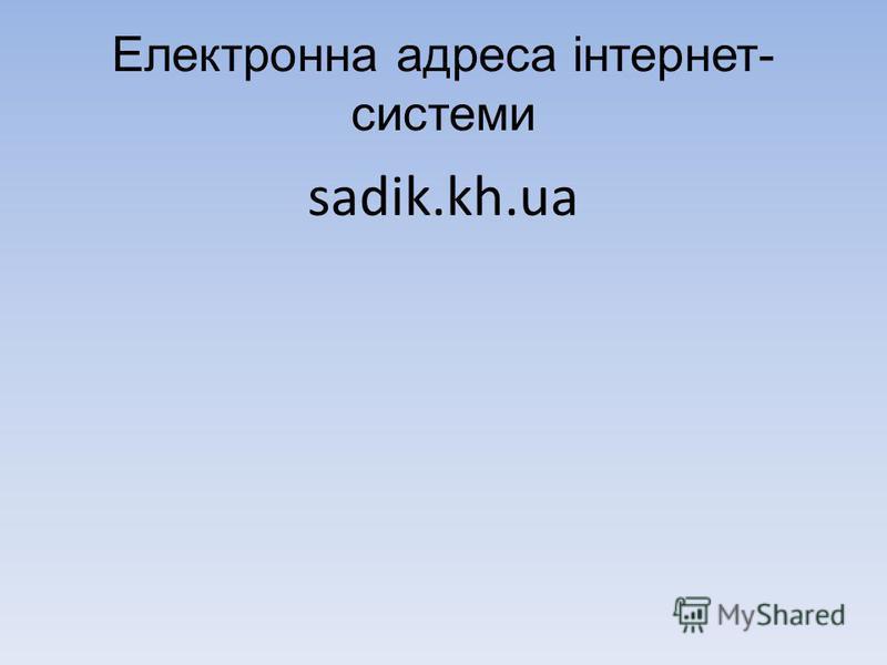 Електронна адреса інтернет- системи sadik.kh.ua