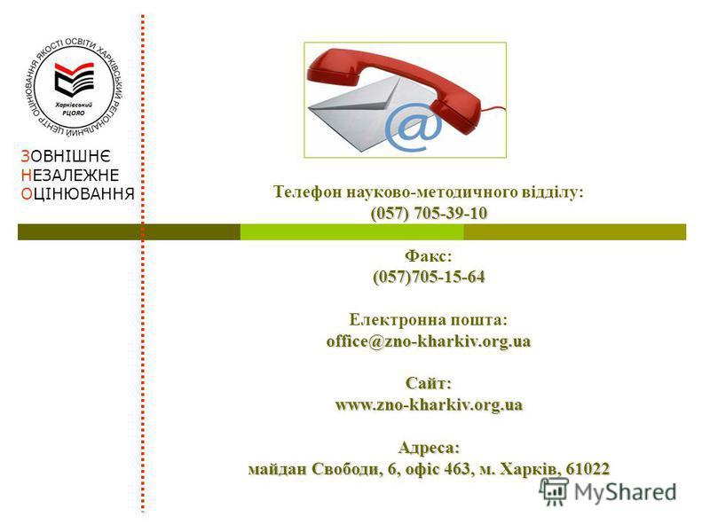 Телефон науково-методичного відділу: (057) 705-39-10 Факс:(057)705-15-64 Електронна пошта:office@zno-kharkiv.org.uaСайт:www.zno-kharkiv.org.uaАдреса: майдан Свободи, 6, офіс 463, м. Харків, 61022 ЗОВНІШНЄ НЕЗАЛЕЖНЕ ОЦІНЮВАННЯ