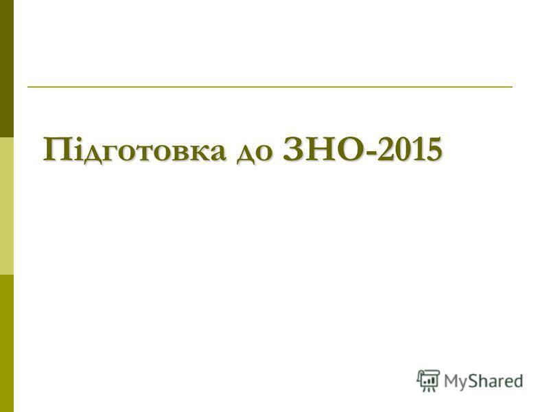 Підготовка до ЗНО-2015