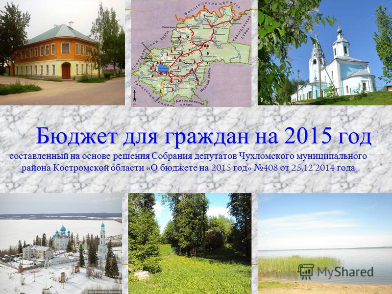 Бюджет для граждан на 2015 год составленный на основе решения Собрания депутатов Чухломского муниципального района Костромской области « О бюджете на 2015 год » 408 от 25.12 2014 года