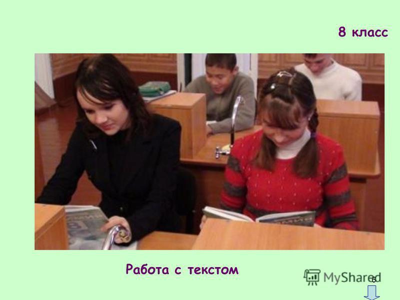 6 Работа с текстом 8 класс