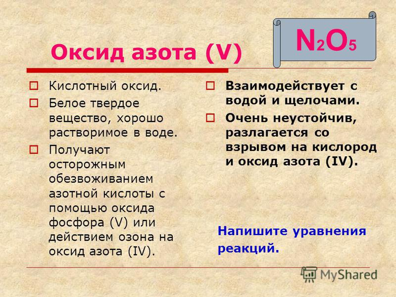 Оксид азота (IV) – диоксид азота, «бурый газ», «лисий хвост» Газ с резким запахом, хорошо растворим в воде. !!! Токсичен. Получают окислением NO и взаимодействием концентрирован- ной азотной кислоты с медью. Если это кислотный оксид, то с какими веще