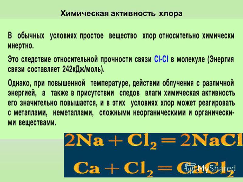 Химическая активность хлора