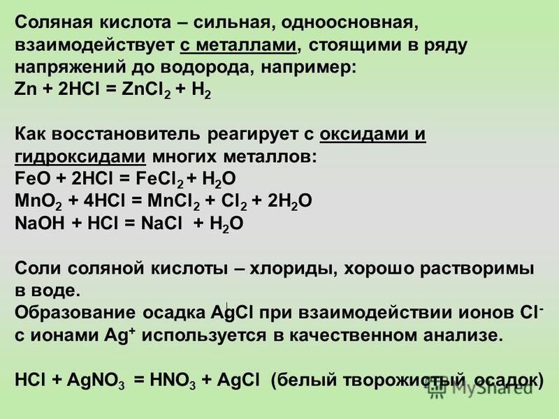 Соляная кислота – сильная, одноосновная, взаимодействует с металлами, стоящими в ряду напряжений до водорода, например: Zn + 2HCl = ZnCl 2 + H 2 Как восстановитель реагирует с оксидами и гидроксидами многих металлов: FeO + 2HCl = FeCl 2 + Н 2 О MnO 2