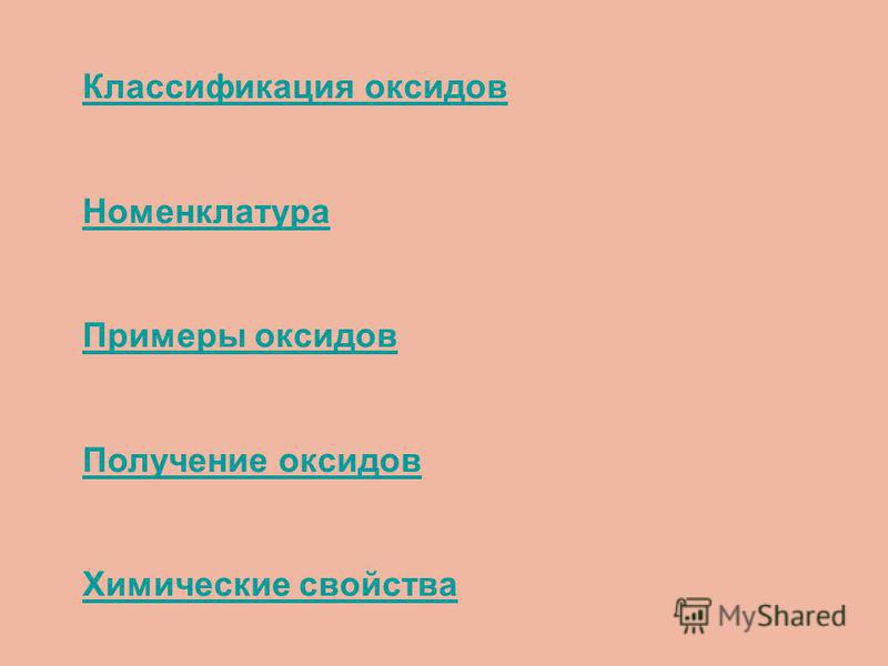 Классификация оксидов Номенклатура Примеры оксидов Получение оксидов Химические свойства