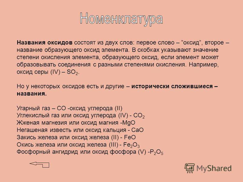 Названия оксидов состоят из двух слов: первое слово – оксид, второе – название образующего оксид элемента. В скобках указывают значение степени окисления элемента, образующего оксид, если элемент может образовывать соединения с разными степенями окис