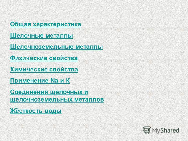 Общая характеристика Щелочные металлы Щелочноземельные металлы Физические свойства Химические свойства Применение Na и К Соединения щелочных и щелочноземельных металлов Жёсткость воды