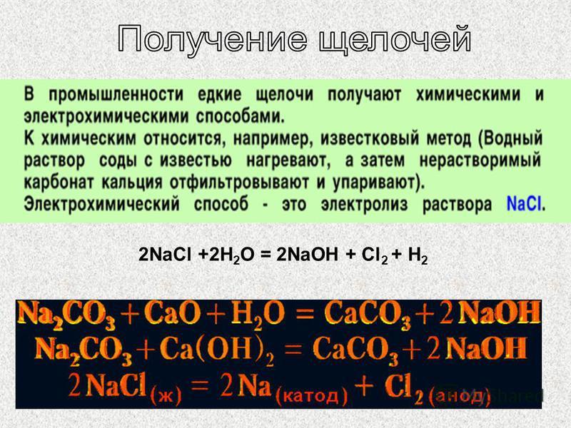 2NaCl +2H 2 O = 2NaOH + Cl 2 + H 2