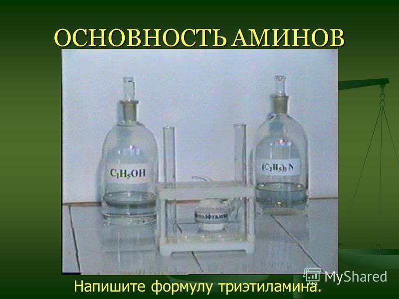 Амины R-(NH 2 ) n Амины Первичные CH3NH2 Вторичные (С2Н5)2NH Третичные (СН3)2С2Н5N NH 2 CH 3 NH C2H5C2H5 C2H5C2H5 N CH 3 C2H5C2H5 Назовите эти соединения.