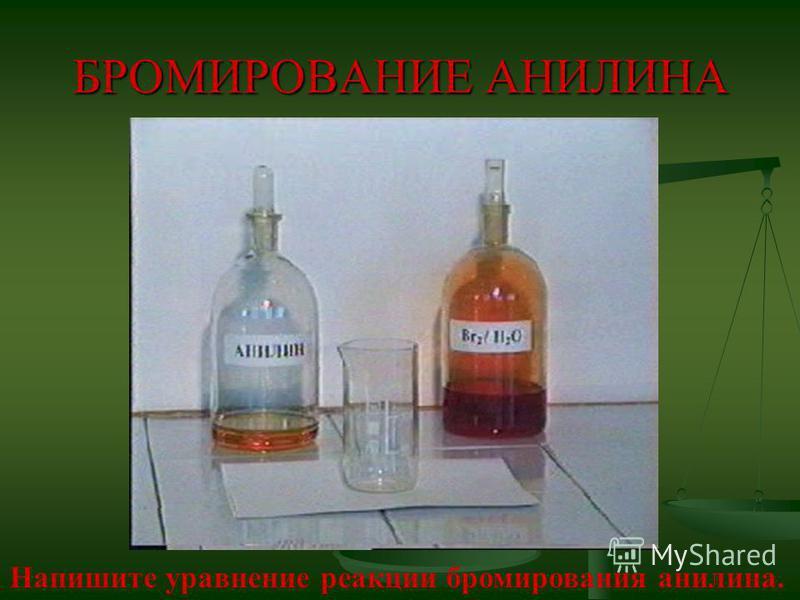 Анилин – основа красителей В 1843 году Н.Н. Зинин открыл способ получения анилина В 1843 году Н.Н. Зинин открыл способ получения анилина C 6 H 5 NH 2 C 6 H 5 NH 2 восстановлением нитробензола сульфитом аммония. Его открытие способствовало развитию ан