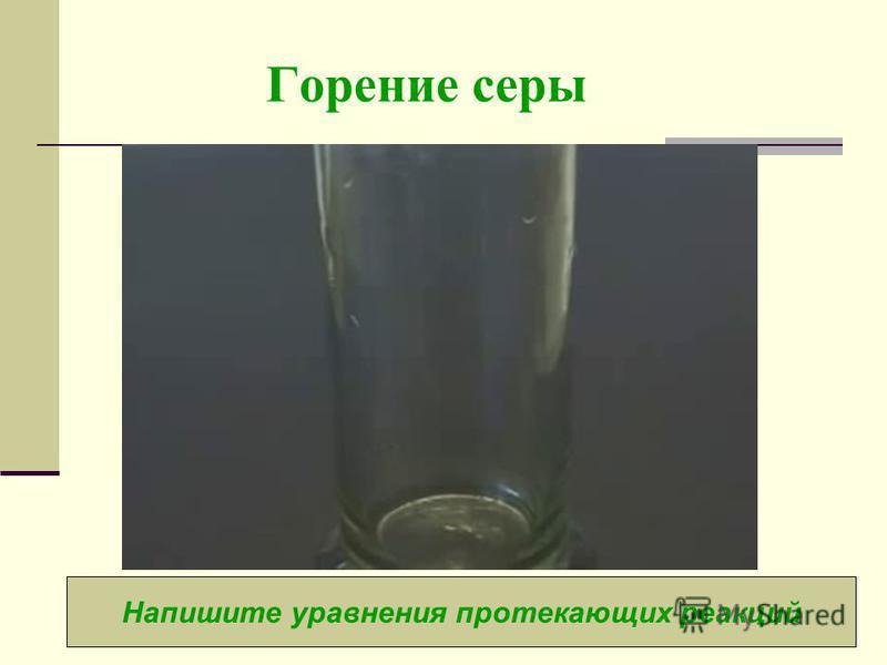 SO 2 Чтобы сера проявляла валентность IV, на внешнем слое должно быть 4 неспаренных электрона, такое валентное состояние возможно, если атом получит дополнительную энергию. 3s 3p 3d