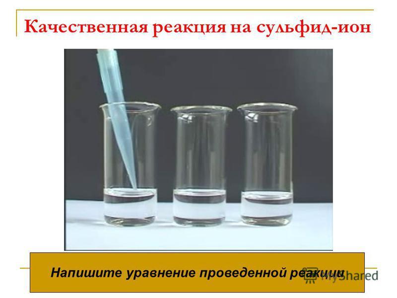 Сероводород H 2 S Почему сера проявляет в сероводороде валентность II? Благодаря наличию двух неспаренных электронов на внешнем энергетическом уровне. 3s 3p