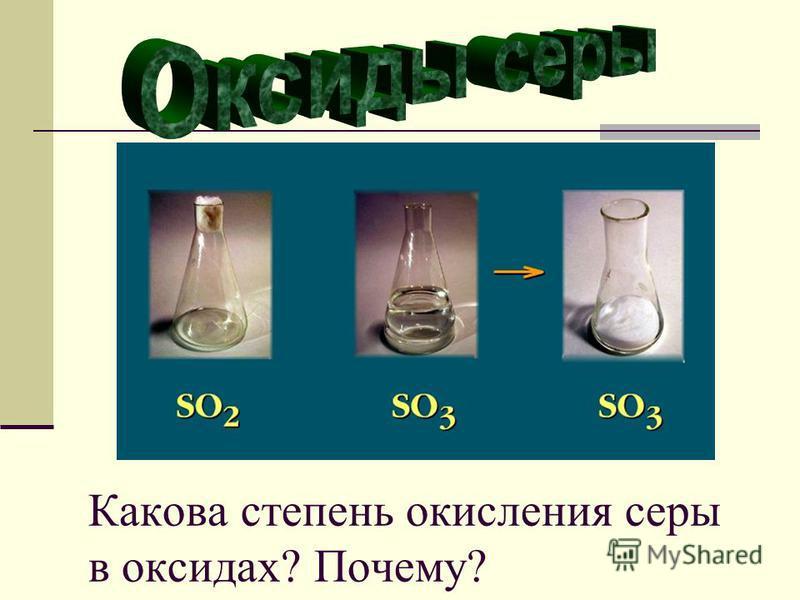 Качественная реакция на сульфид-ион Напишите уравнение проведенной реакции