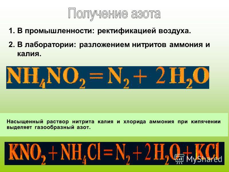 1. В промышленности: ректификацией воздуха. 2. В лаборатории: разложением нитритов аммония и калия.
