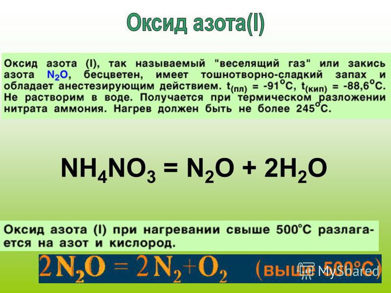 NH 4 NO 3 = N 2 O + 2H 2 O