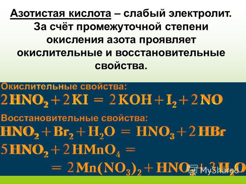 Азотистая кислота – слабый электролит. За счёт промежуточной степени окисления азота проявляет окислительные и восстановительные свойства.