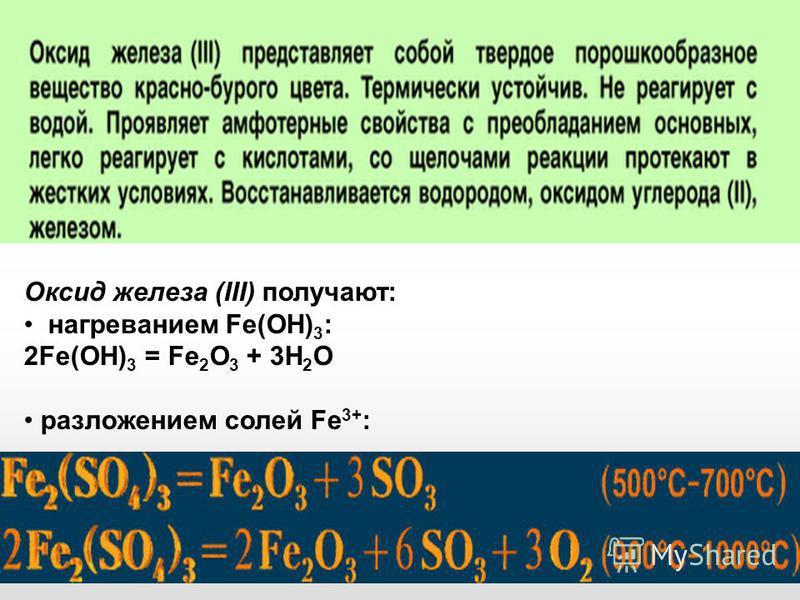 Оксид железа (III) получают: нагреванием Fe(OH) 3 : 2Fe(OH) 3 = Fe 2 O 3 + 3H 2 O разложением солей Fe 3+ :