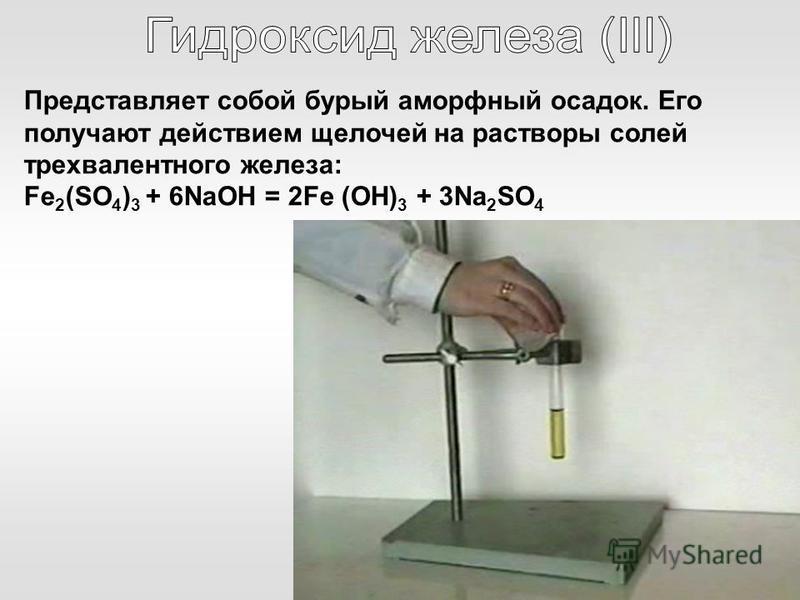 Представляет собой бурый аморфный осадок. Его получают действием щелочей на растворы солей трехвалентного железа: Fe 2 (SO 4 ) 3 + 6NаОН = 2Fe (ОН) 3 + 3Na 2 SO 4