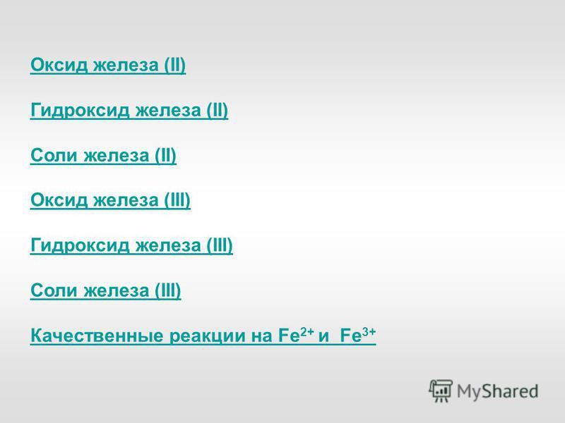 Оксид железа (II) Гидроксид железа (II) Соли железа (II) Оксид железа (III) Гидроксид железа (III) Соли железа (III) Качественные реакции на Fe 2+ и Fe 3+