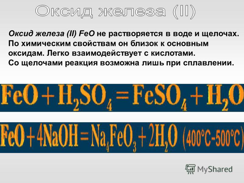 Оксид железа (II) FeO не растворяется в воде и щелочах. По химическим свойствам он близок к основным оксидам. Легко взаимодействует с кислотами. Со щелочами реакция возможна лишь при сплавлении.