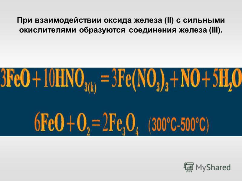 При взаимодействии оксида железа (II) с сильными окислителями образуются соединения железа (III).