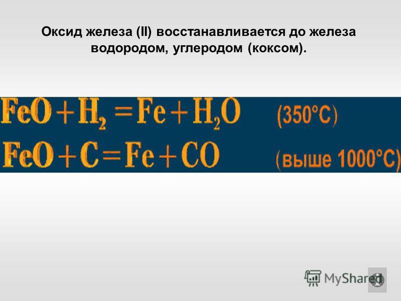 Оксид железа (II) восстанавливается до железа водородом, углеродом (коксом).