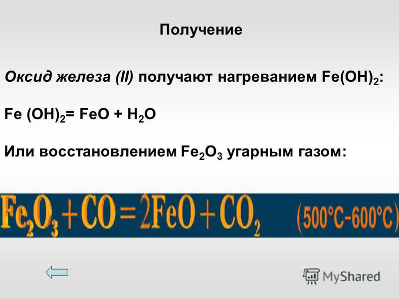 Оксид железа (II) получают нагреванием Fe(OH) 2 : Fe (OH) 2 = FeO + H 2 O Или восстановлением Fe 2 O 3 угарным газом: Получение
