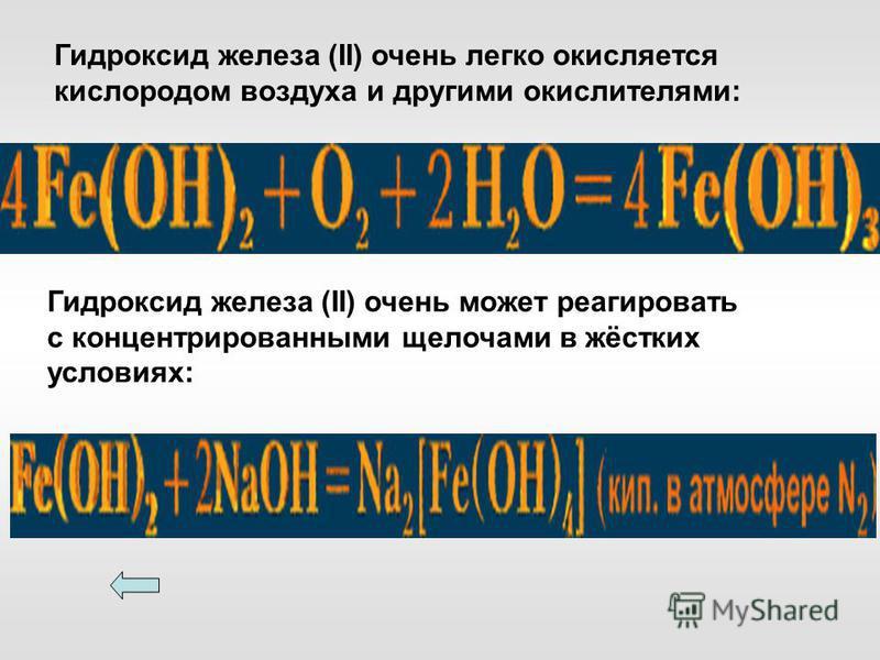 Гидроксид железа (II) очень легко окисляется кислородом воздуха и другими окислителями: Гидроксид железа (II) очень может реагировать с концентрированными щелочами в жёстких условиях: