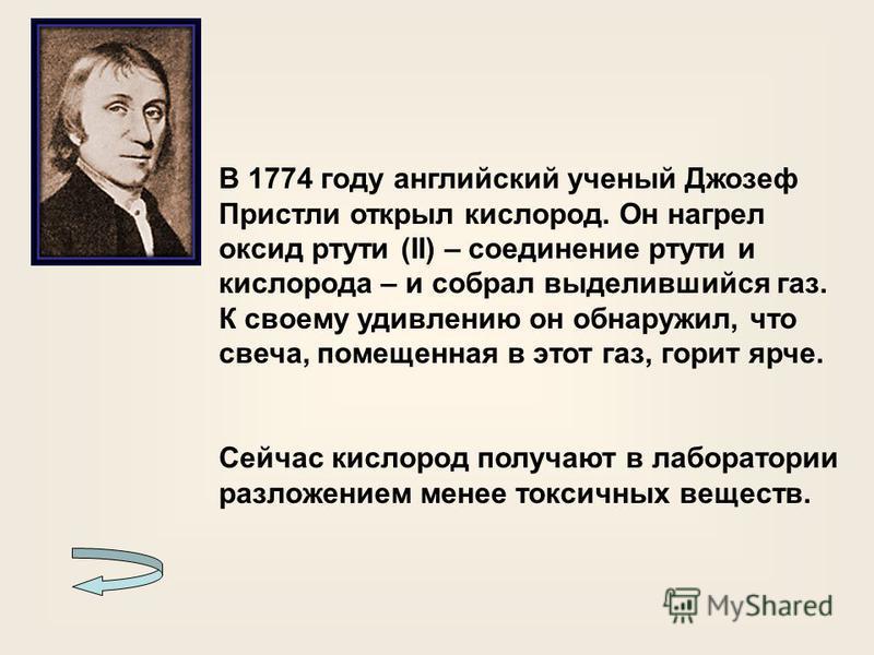 В 1774 году английский ученый Джозеф Пристли открыл кислород. Он нагрел оксид ртути (II) – соединение ртути и кислорода – и собрал выделившийся газ. К своему удивлению он обнаружил, что свеча, помещенная в этот газ, горит ярче. Сейчас кислород получа