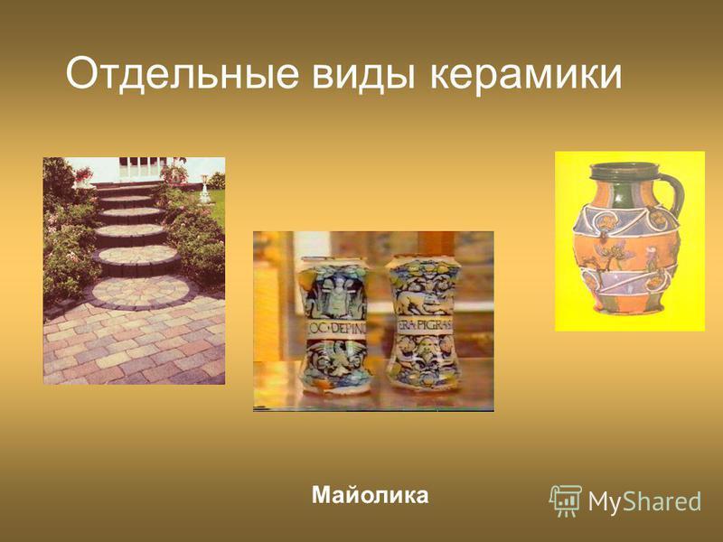 Отдельные виды керамики Майолика