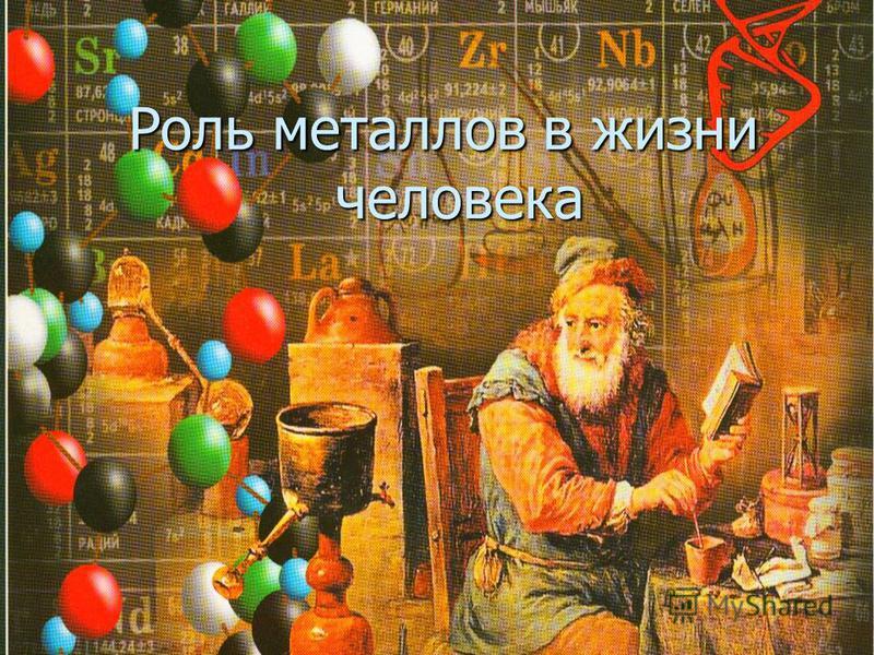 Роль металлов в жизни человека