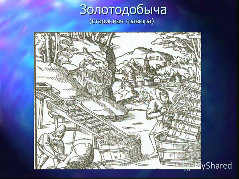 Золотодобыча (старинная гравюра) Золотодобыча (старинная гравюра)