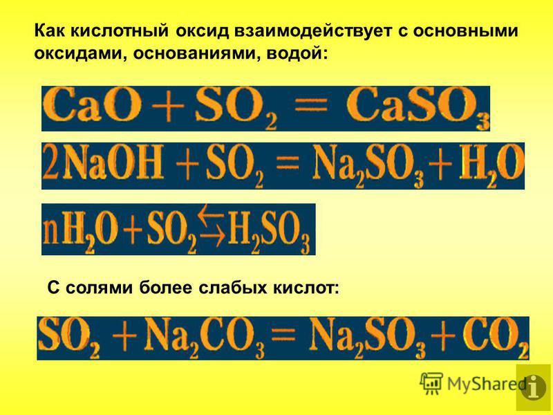 Как кислотный оксид взаимодействует с основными оксидами, основаниями, водой: С солями более слабых кислот: