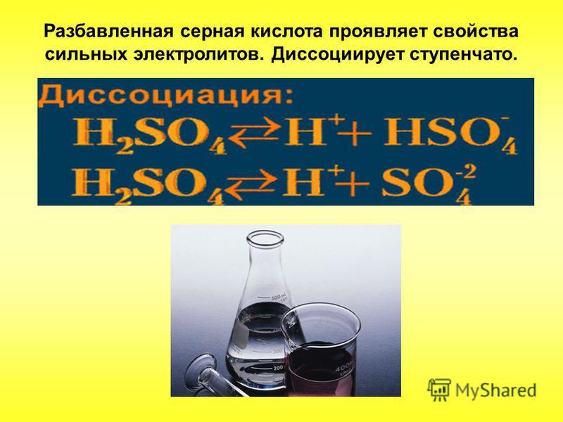 Разбавленная серная кислота проявляет свойства сильных электролитов. Диссоциирует ступенчато.