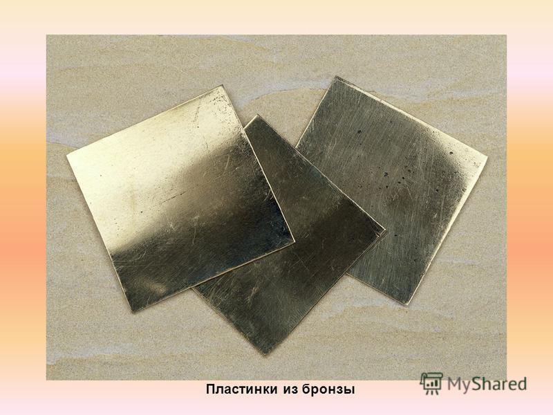 Пластинки из бронзы