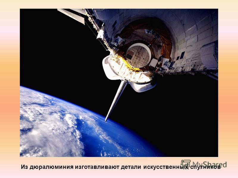 Из дюралюминия изготавливают детали искусственных спутников