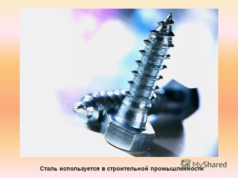Сталь используется в строительной промышленности