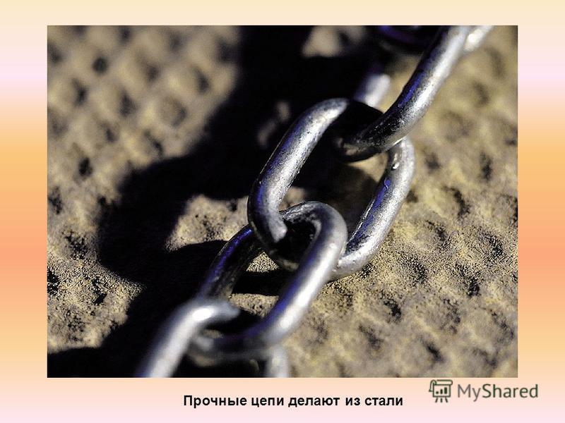 Прочные цепи делают из стали