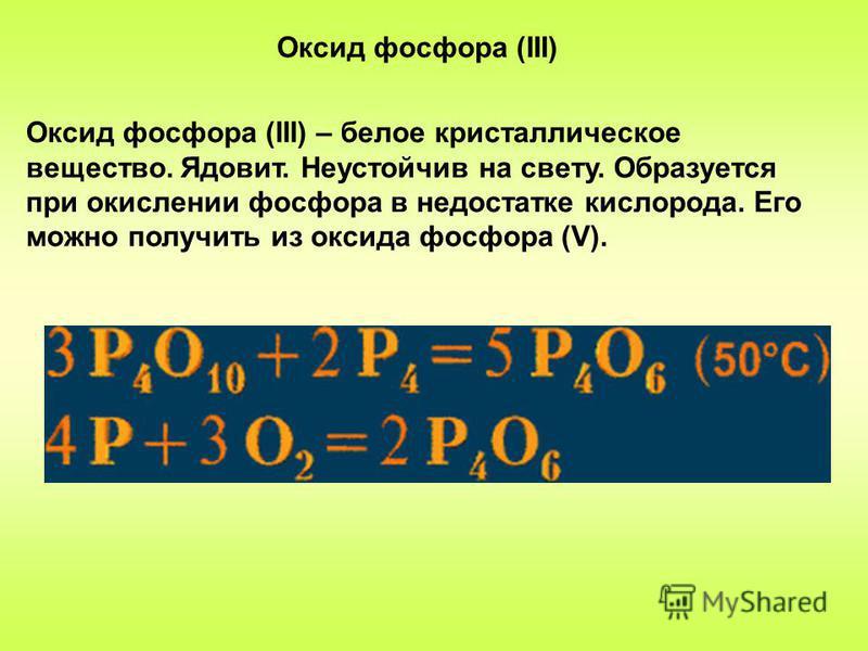 Оксид фосфора (III) Оксид фосфора (III) – белое кристаллическое вещество. Ядовит. Неустойчив на свету. Образуется при окислении фосфора в недостатке кислорода. Его можно получить из оксида фосфора (V).