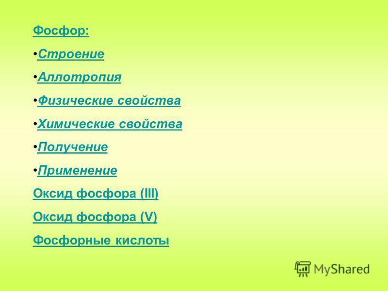 Фосфор: Строение Аллотропия Физические свойства Химические свойства Получение Применение Оксид фосфора (III) Оксид фосфора (V) Фосфорные кислоты
