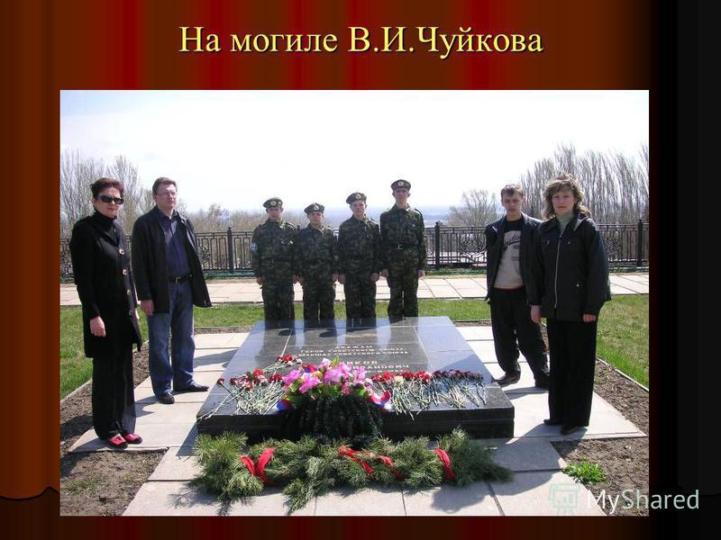 На могиле В.И.Чуйкова