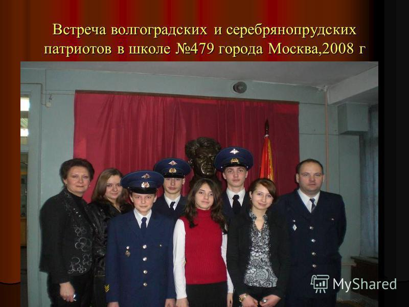 Встреча волгоградских и серебрянопрудских патриотов в школе 479 города Москва,2008 г
