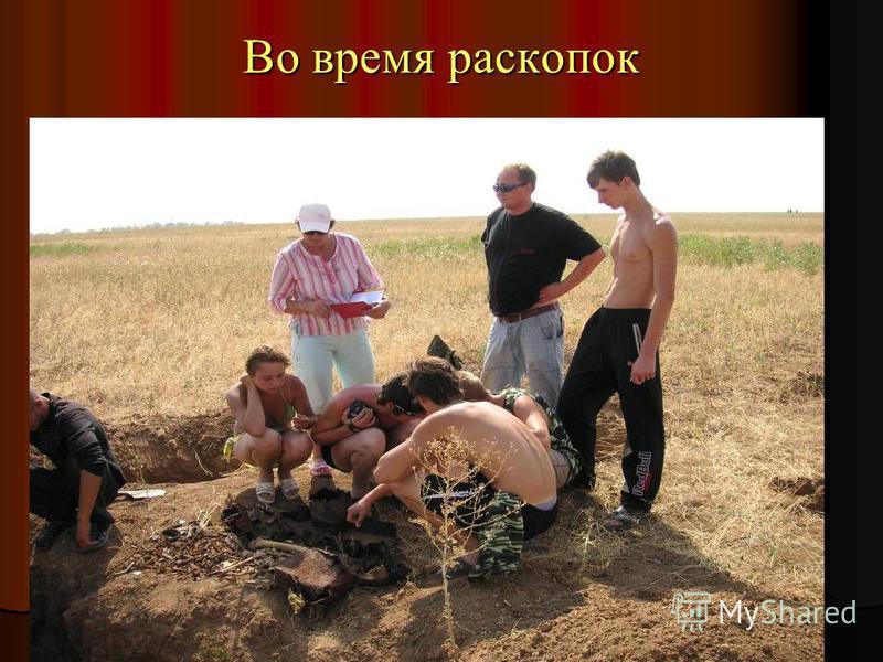 Во время раскопок