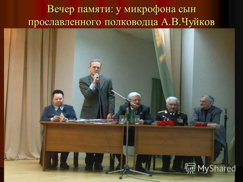 Вечер памяти: у микрофона сын прославленного полководца А.В.Чуйков